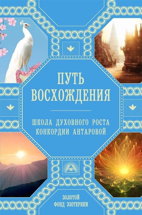 купить книгу конкордии антаровой две жизни