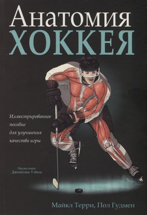 Терри М., Гудмен П. Анатомия хоккея клемансо ж п делавье ф анатомия фитнеса
