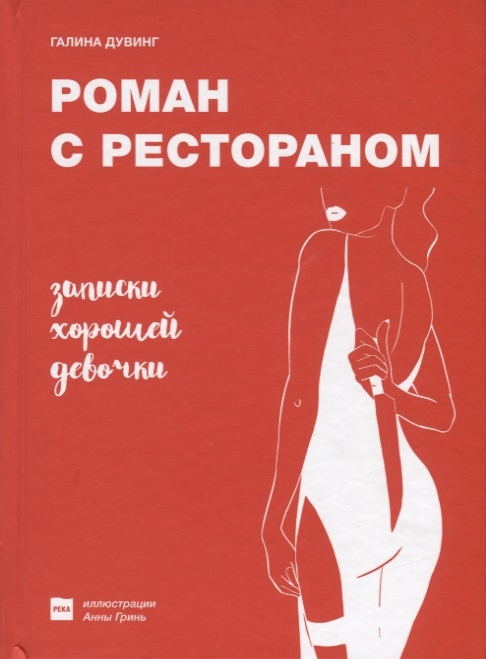 Дувинг Г. Роман с рестораном Записки хорошей девочки