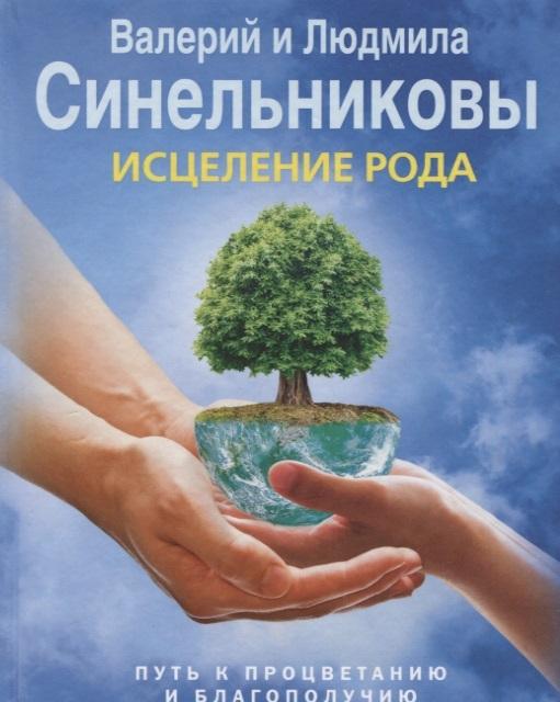 цена на Синельников В., Синельникова Л. Исцеление Рода Путь к процветанию и благополучию