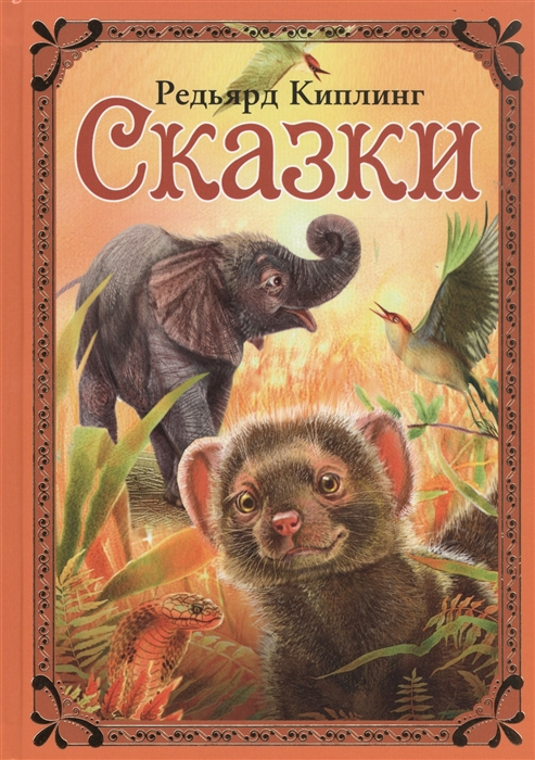 Киплинг Р. Сказки р шуман сказки op 132