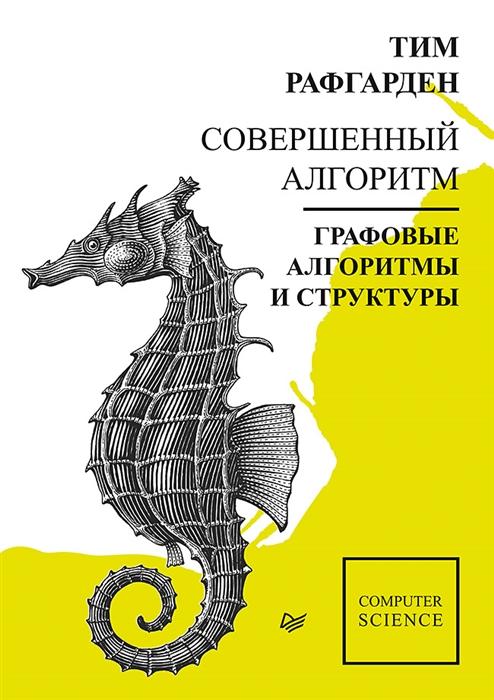 Рафгарден Т. Совершенный алгоритм Графовые алгоритмы и структуры данных