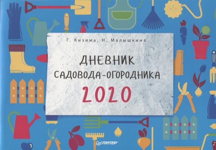 Кизима Г., Малышкина Н. Дневник садовода-огородника на 2020 год цена