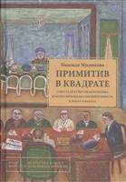 Примитив в квадрате. Советская культурная политика и изобразительная самодеятельность в лицах и фактах