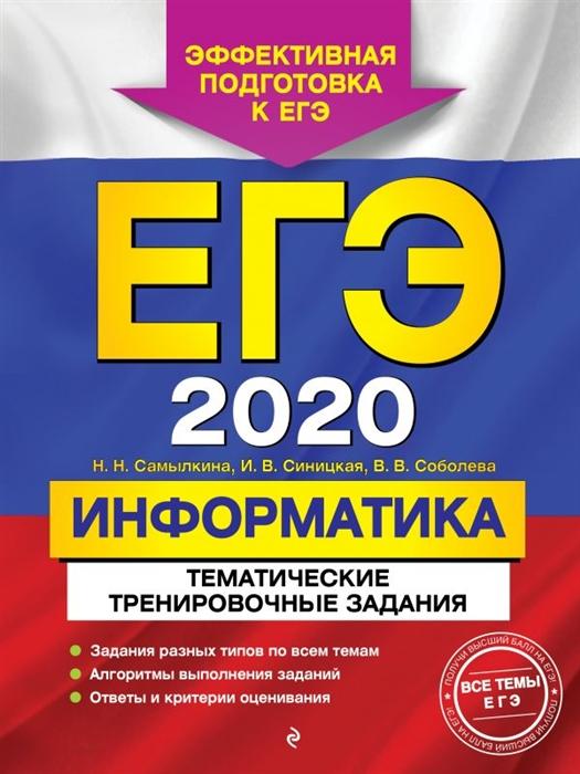 Самылкина Н., Синицкая И., Соболева В. ЕГЭ 2020 Информатика Тематические тренировочные задания