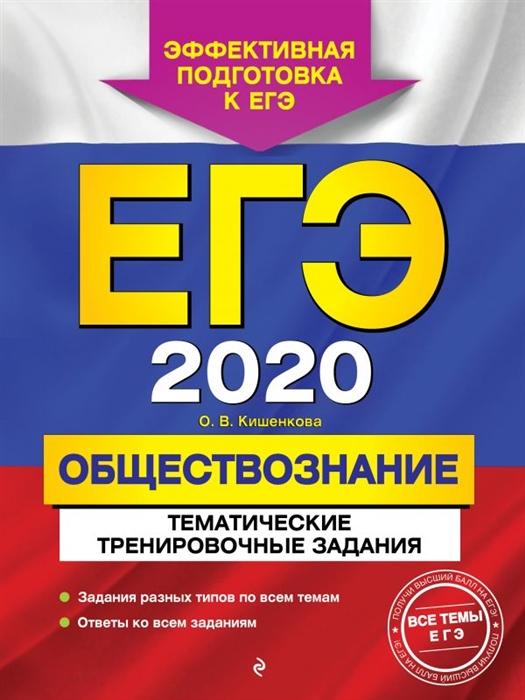 цена на Кишенкова О. ЕГЭ 2020 Обществознание Тематические тренировочные задания