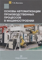 Основы автоматизации производственных процессов в машиностроении. Учебное пособие