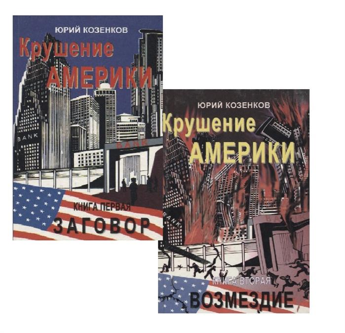 Козенков Ю. Крушение Америки Книга первая Заговор Книга вторая Возмездие комплект из 2 книг цена