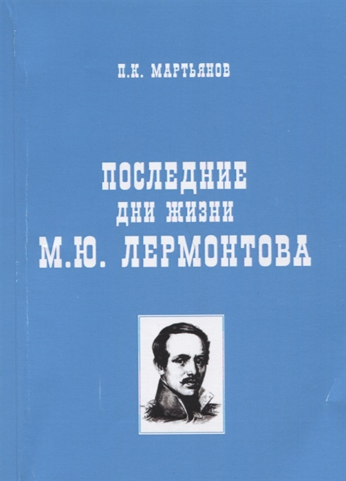 Мартьянов П. Последние дни жизни М Ю Лермонтова