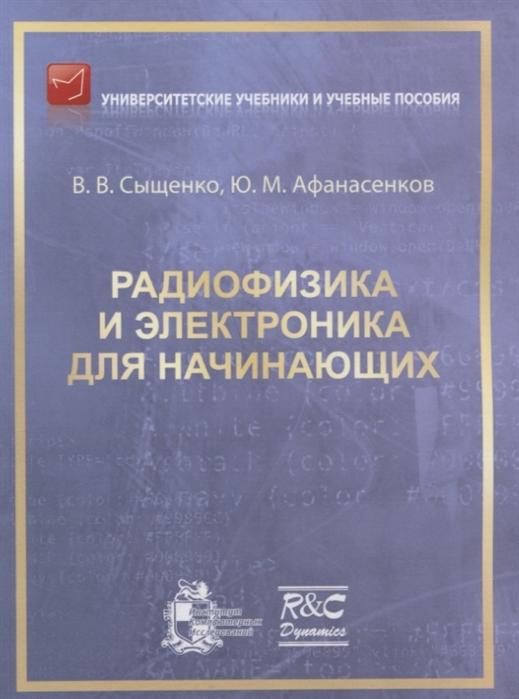 Сыщенко В., Афанасенков Ю. Радиофизика и электроника для начинающих
