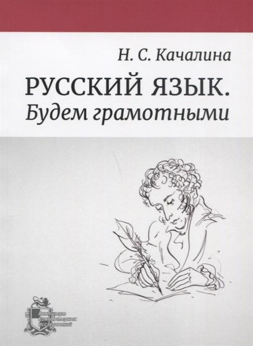 Русский язык Будем грамотными