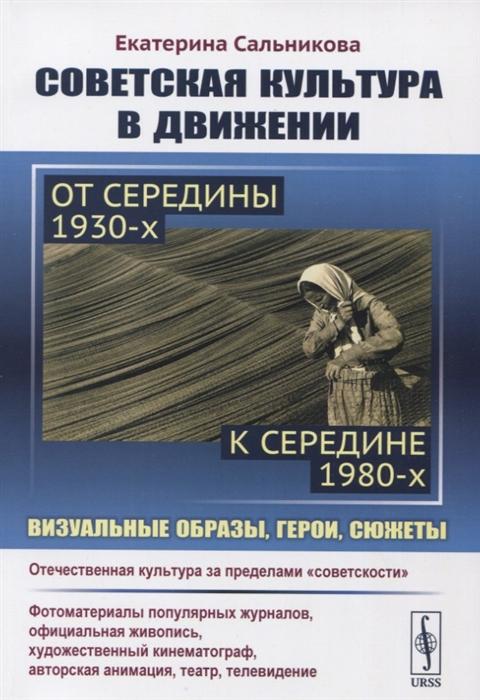 Советская культура в движении от середины 1930-х к середине 1980-х Визуальные образы герои сюжеты Изучение процесса движения отечественной культуры за пределы советскости