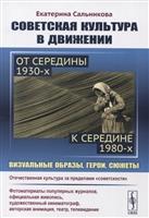 """Советская культура в движении: от середины 1930-х к середине 1980-х: Визуальные образы, герои, сюжеты. Изучение процесса движения отечественной культуры за пределы """"советскости"""""""