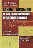 Тайны музыки и математическое моделирование: Алгебра или гармония? Гармония и алгебра!
