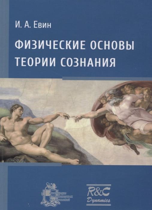 Евин И. Физические основы теории сознания и а евин искусство и синергетика