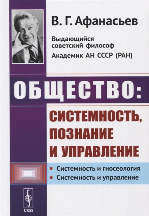 Общество системность познание и управление