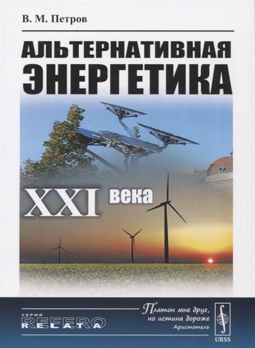 Петров В. Альтернативная энергетика XXI века тенора xxi века 2019 08 07t20 30
