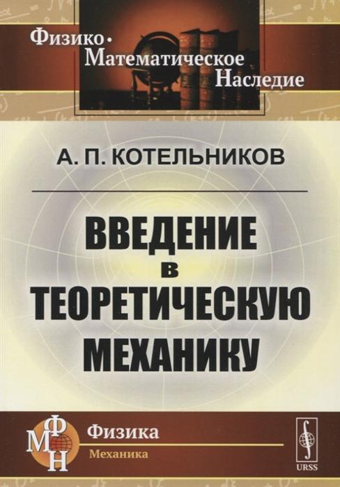Котельников А. Введение в теоретическую механику
