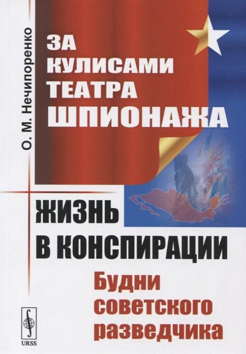 За кулисами Театра Шпионажа Жизнь в конспирации Будни советского разведчика