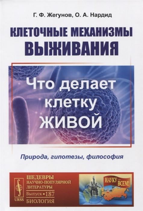 Жегунов Г., Нардид О. Клеточные механизмы выживания Что делает клетку живой Природа гипотезы философия