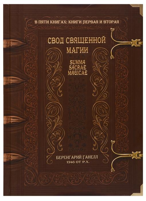 Свод священной магии Summa Sacrae Magicae Книги первая и вторая