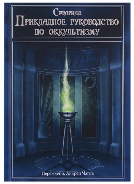 Прикладное руководство по оккультизму