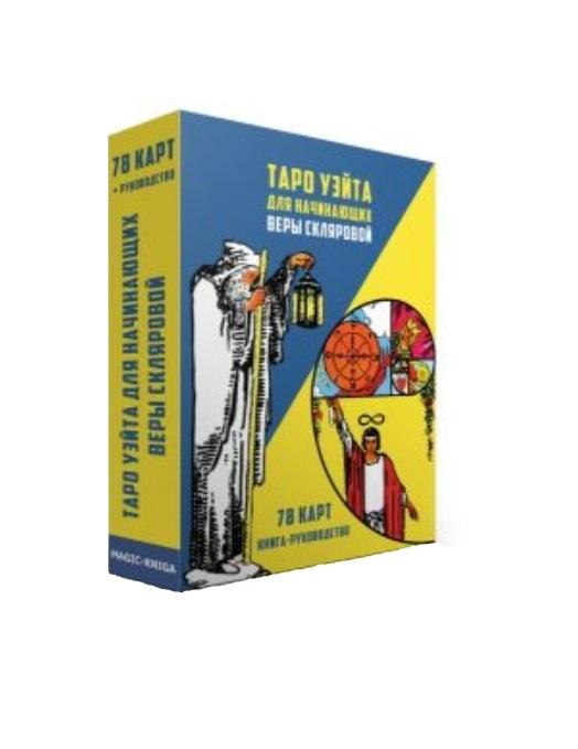 Склярова В. Таро Уэйта для начинающих Веры Скляровой 78 карт книга-руководство