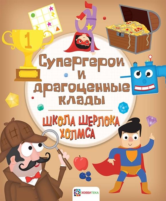 Купить Супергерои и драгоценные клады, Хоббитека, Головоломки. Кроссворды. Загадки