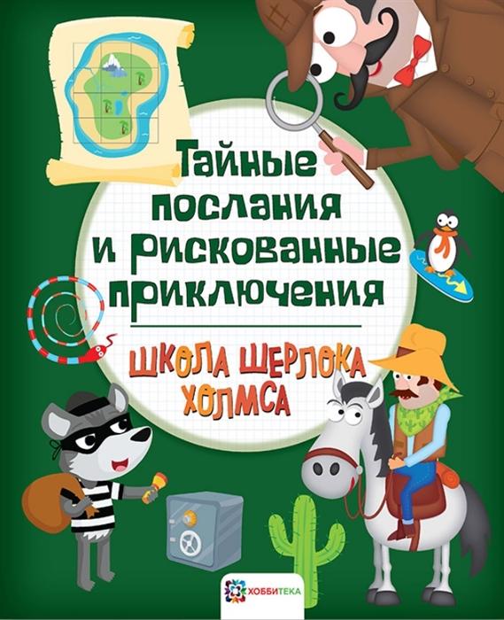 Болотова П. (ред.) Тайные послания и рискованные приключения болотова п ред шпионские загадки и умные роботы