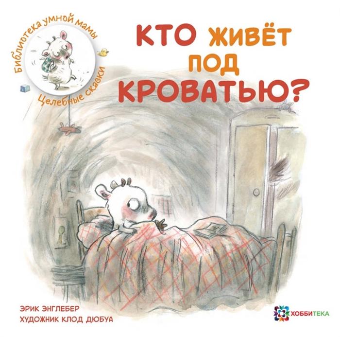Купить Кто живет под кроватью, Хоббитека, Сказки