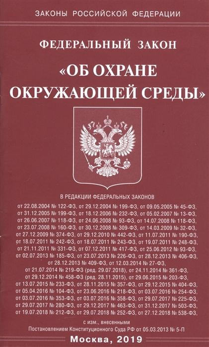 Федеральный закон Об охране окружающей среды цена в Москве и Питере