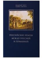 Российские немцы между Россией и Германией. Аннотированный библиографический указатель (2000-2018)