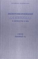 Библиография произведений А.С. Пушкина и литературы о нем. 1999 Юбилейный год