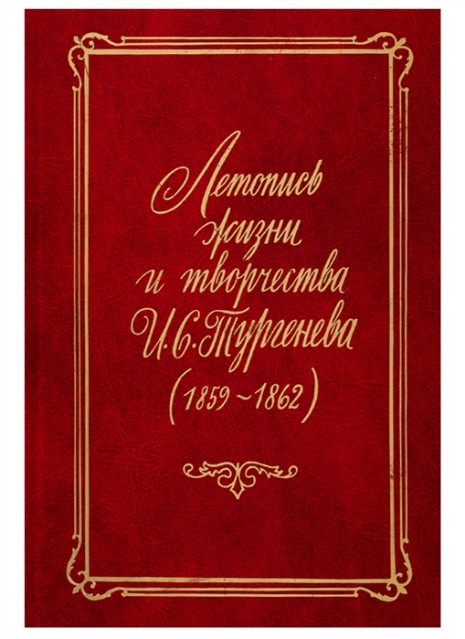 Летопись жизни и творчества И С Тургенева 1859-1862