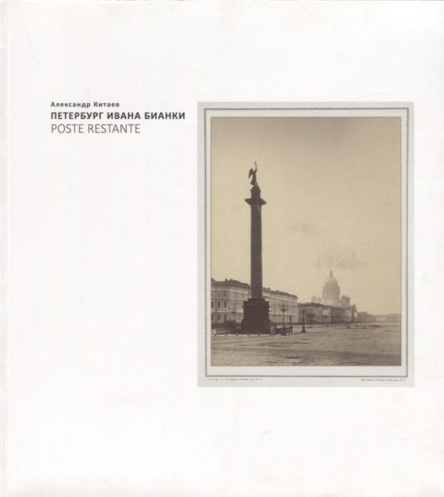 Петербург Ивана Бианки Poste Restante
