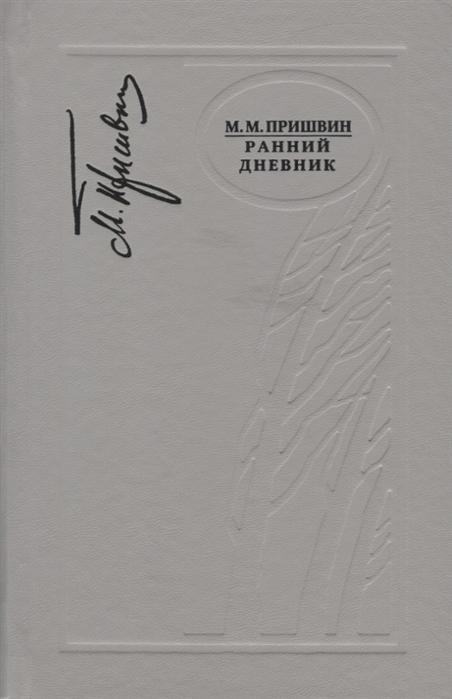 Пришвин М. Ранний дневник 1905-1913