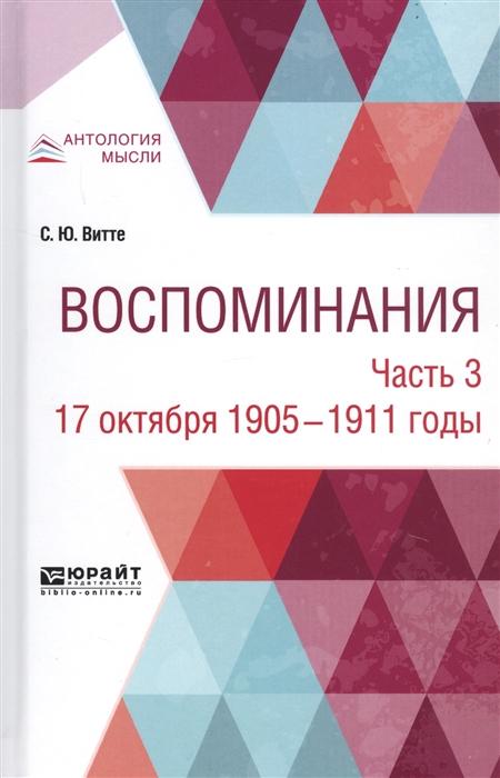 Воспоминания В 3-х частях Часть 3 17 октября 1905-1911 годы