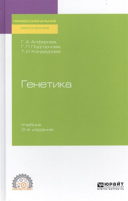 Алферова Г., Подгорнова Г., Кондаурова Т. Генетика Учебник для СПО шляхов а генетика для начинающих