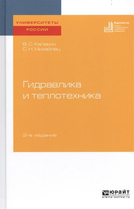 Калекин В., Михайлец С. Гидравлика и теплотехника Учебное пособие для вузов