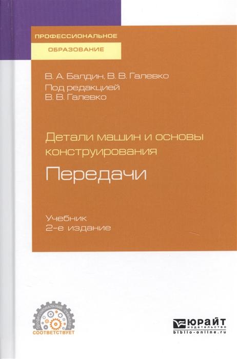 Детали машин и основы конструирования Передачи Учебник для СПО