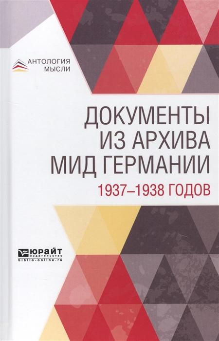 Документы из архива МИД Германии 1937-1938 годов