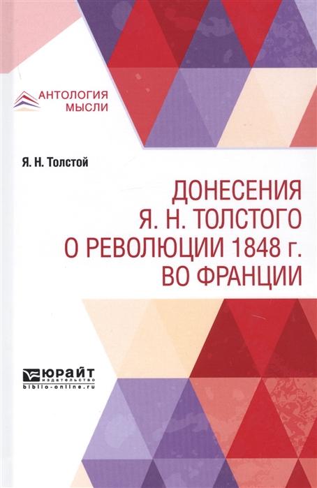 Донесения Я Н Толстого о революции 1848 г во Франции