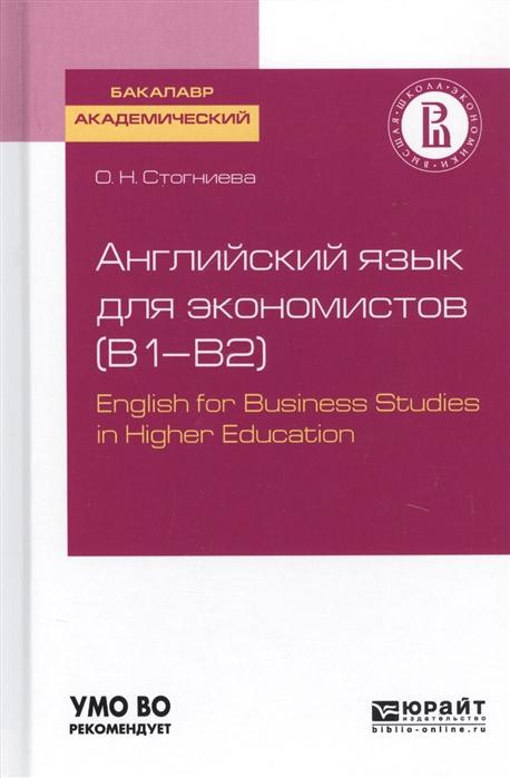 Стогниева О. Английский язык для экономистов B1-B2 English for Business Studies in Higher Education Учебное пособие для академического бакалавриата
