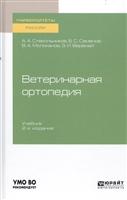 Ветеринарная ортопедия. Учебник для вузов