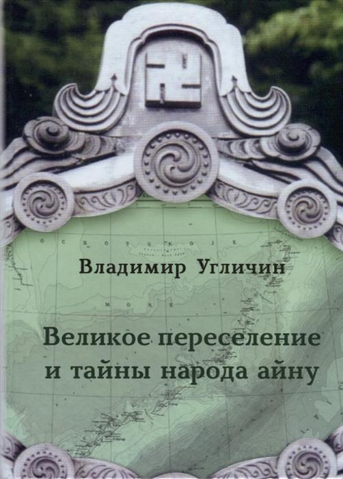 Угличин В. Великое переселение и тайны народа айну