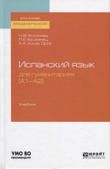 Испанский язык для гуманитариев А1-А2 Учебник для академического бакалавриата