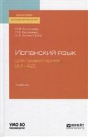 Испанский язык для гуманитариев (А1-А2 ). Учебник для академического бакалавриата