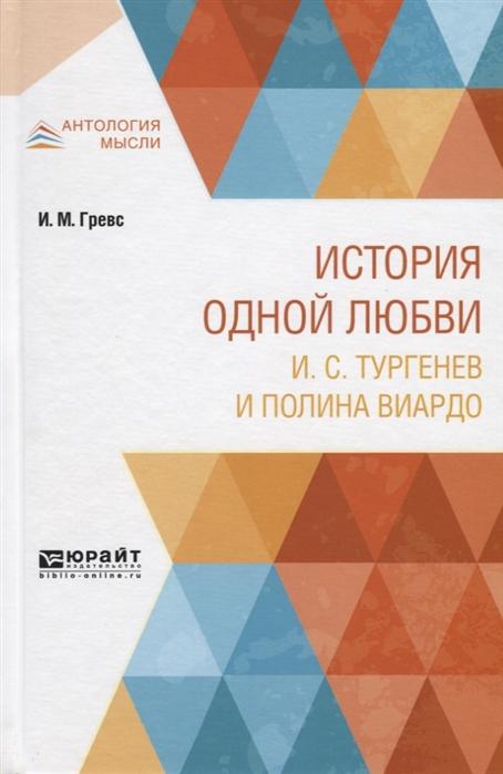 Гревс И. История одной любви И С Тургенев и Полина Виардо стоимость