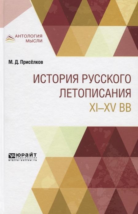 История русского летописания XI-XV вв