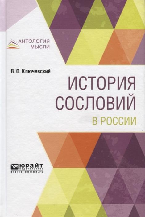 Ключевский В. История сословий в России
